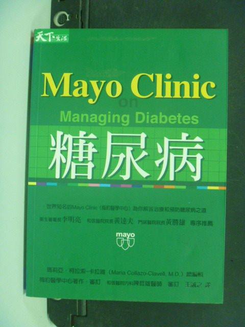 【書寶二手書T2/醫療_NFW】糖尿病_原價280_瑪莉亞.柯拉索