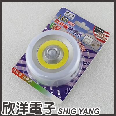 ※ 欣洋電子 ※ 愛迪生電池式LED紅外線感應燈 (EDS-G660) / 人體感應、緊急照明、手電筒