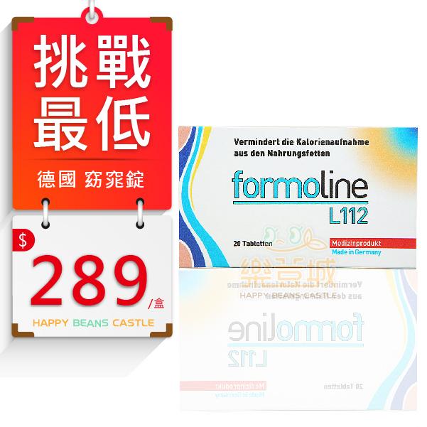 德國芙媚琳窈窕錠20粒/盒 (formoline L112 )♦ 樂荳城 ♦