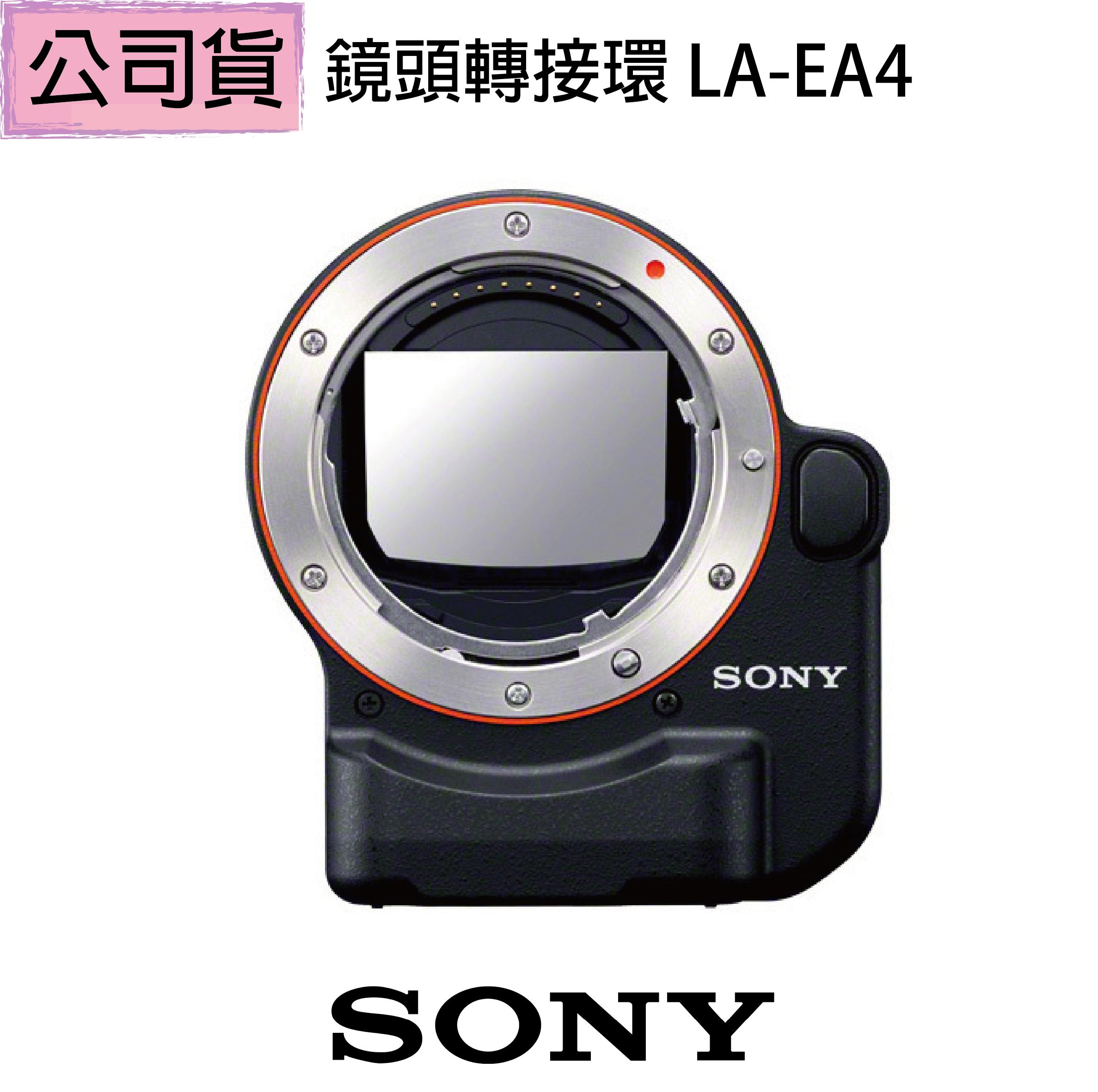 【SONY】鏡頭轉接環 LA-EA4(公司貨)