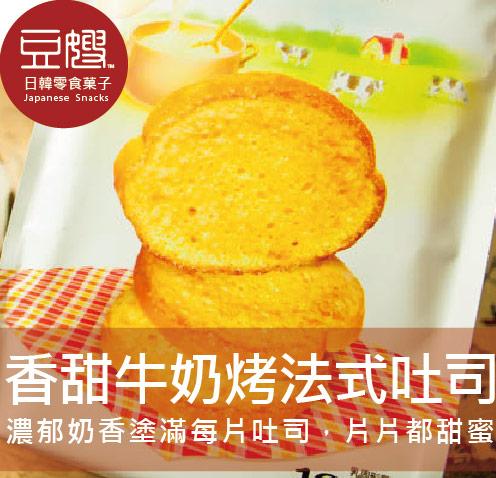 【豆嫂】日本零食 akai bohshi 濃密牛奶醬烤土司