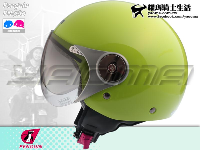 PENGUIN海鳥安全帽|PN-780 素 果綠【兒童 小朋友】附鏡片半罩帽 耀瑪騎士機車部品