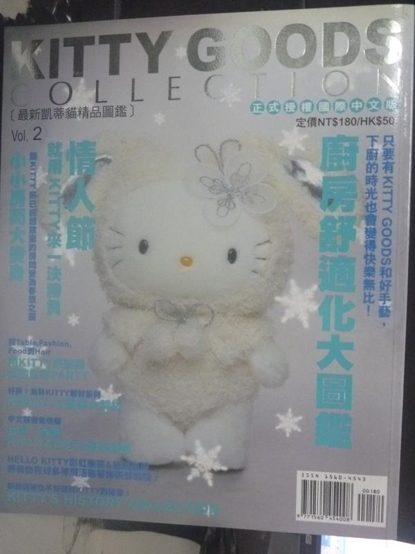 【書寶二手書T3/收藏_WDM】Kitty Goods Collection Vol.2_東販編輯部