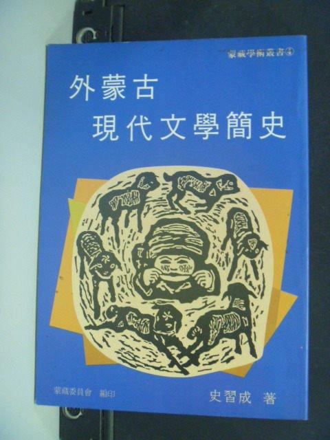 【書寶二手書T2/文學_MJY】外蒙古現代文學簡史_史習成