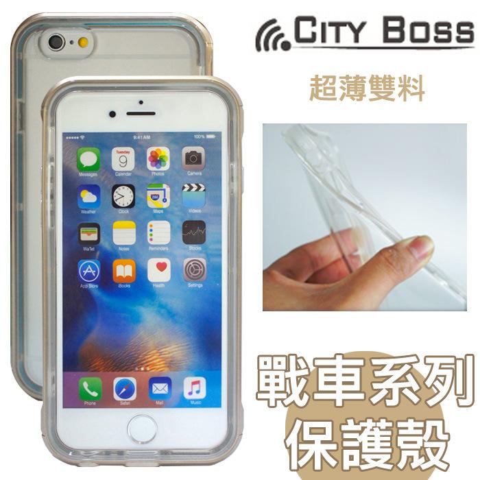 戰車系列 超薄雙料 保護框 4吋 iPhone 5/5S/SE I5/IP5S 快拆 邊框+TPU軟殼/保護殼/邊條/保護套/海馬扣/吊飾孔/金