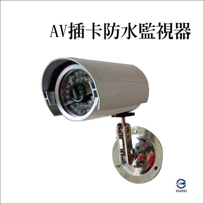 《超犀利影像》AV防水監視器 免主機 限量贈遙控器 五米AV線 可接電視 插卡監視器