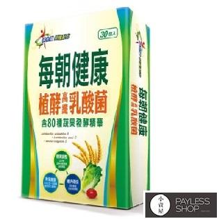 【小資屋】每朝健康 植酵高纖乳酸菌 14包/盒 有效日期2017.9.28
