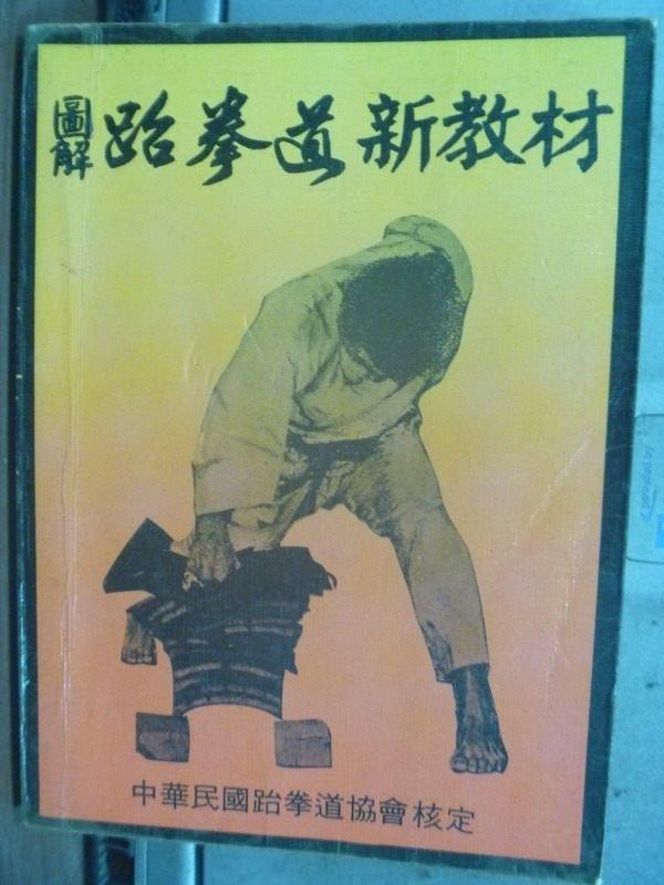 【書寶二手書T2/體育_NFJ】圖解跆拳道新教材_洪商來