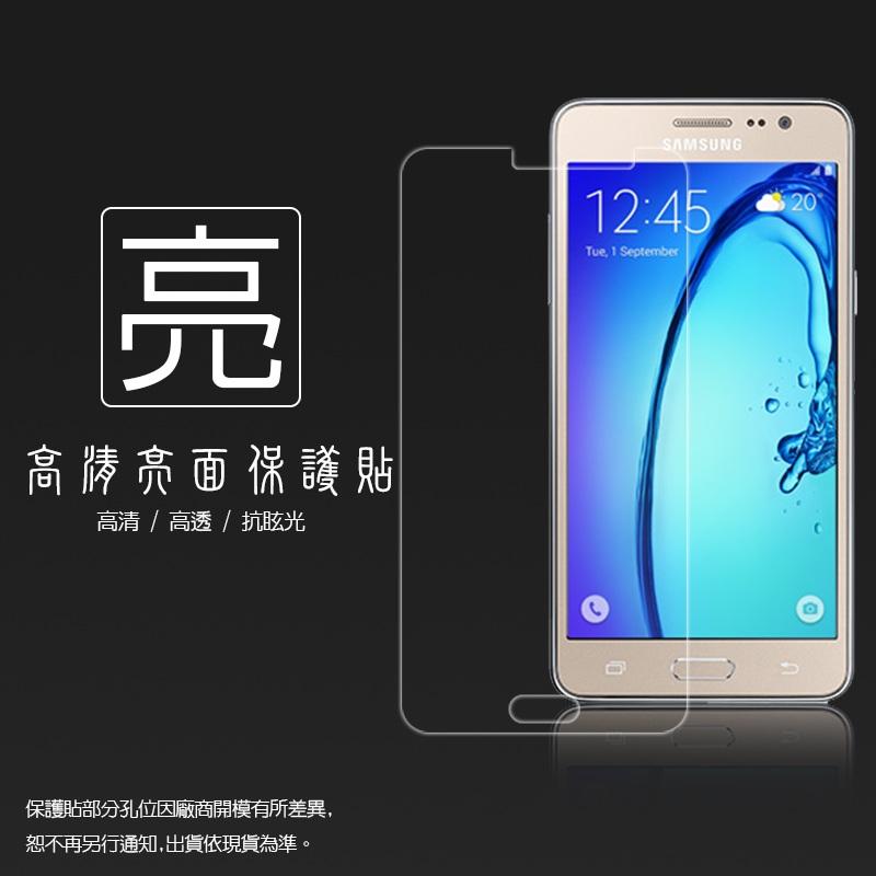 亮面螢幕保護貼 Samsung Galaxy On5 保護貼