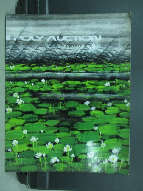 【書寶二手書T1/收藏_PHD】POLY Autction_2010/7/5-6_浙江保利2010春拍通訊