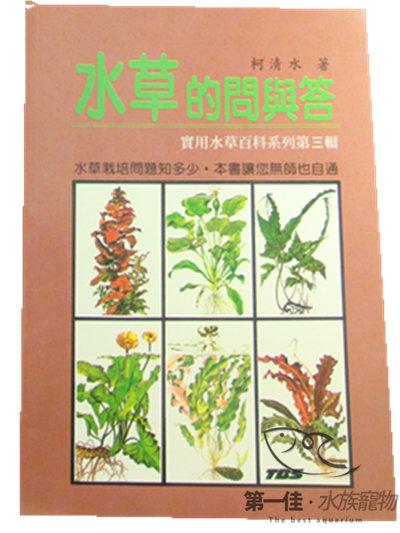 [第一佳水族寵物] 台灣TBS 翠湖 水草的問與答 第三輯水草缸必備參考書籍 水草栽培工具書