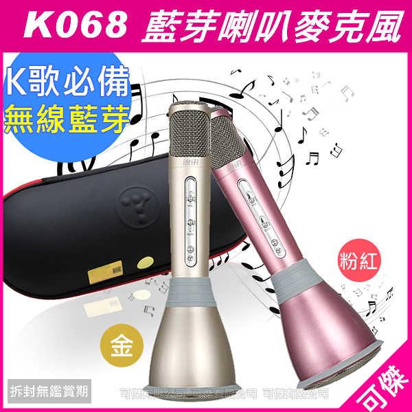 可傑 途訊  K068  無線藍芽掌上KTV行動喇叭麥克風  K068  無限歡唱  台灣公司貨