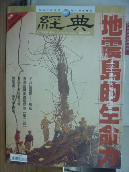 【書寶二手書T1/雜誌期刊_PEQ】經典_16期_地震島的生命力等