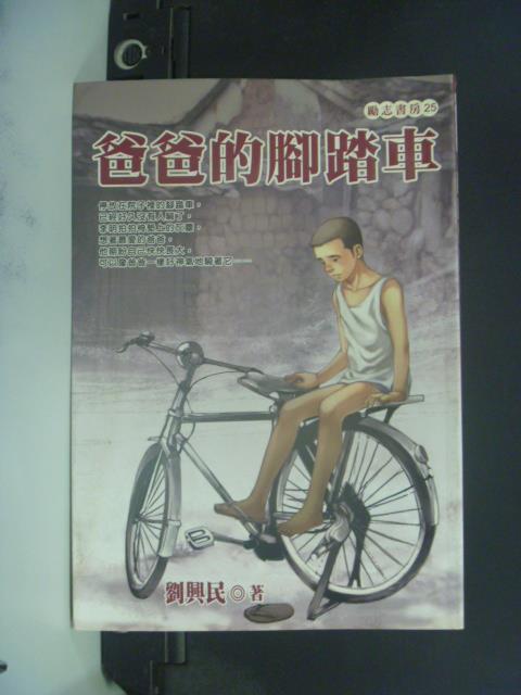 【書寶二手書T8/兒童文學_OPN】爸爸的腳踏車_劉興民