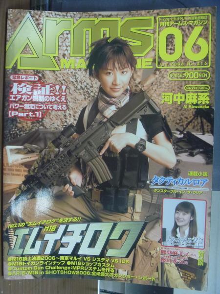 【書寶二手書T1/原文書_PFB】Arms_216期_河中麻系_日文