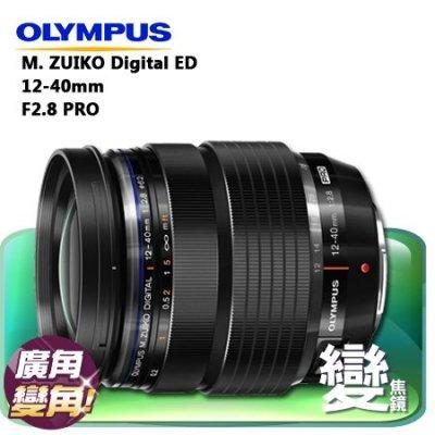 "Olympus ED 12-40mm F2.8 PRO EPL5 EM10 █公司貨█ 平輸另電洽""正經800"""