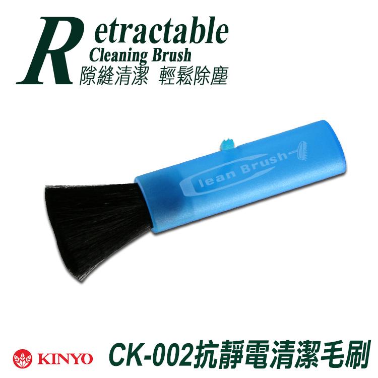 KINYO 耐嘉 CK-002 抗靜電清潔毛刷/鍵盤/電話/計算機/螢幕/不占空間/伸縮設計/方便收納/相機/鏡頭清潔