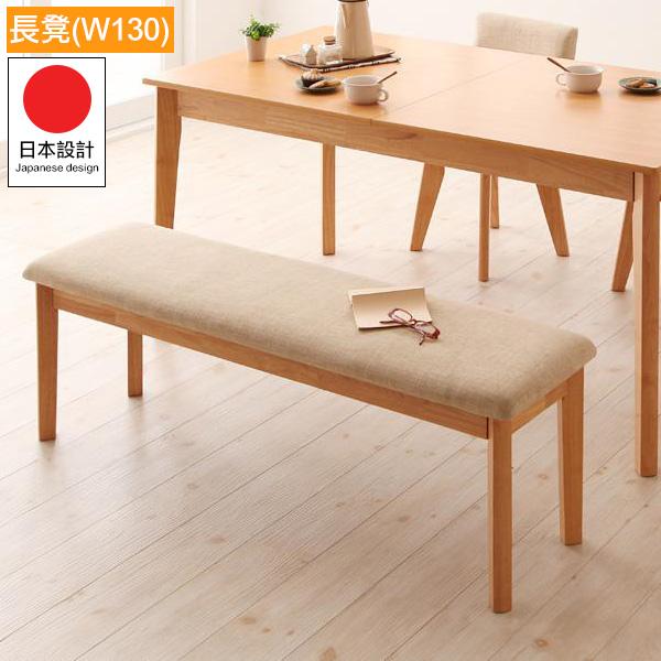 餐椅 椅凳【Y0082】Leafy 北歐款延伸式長凳(W130)  完美主義
