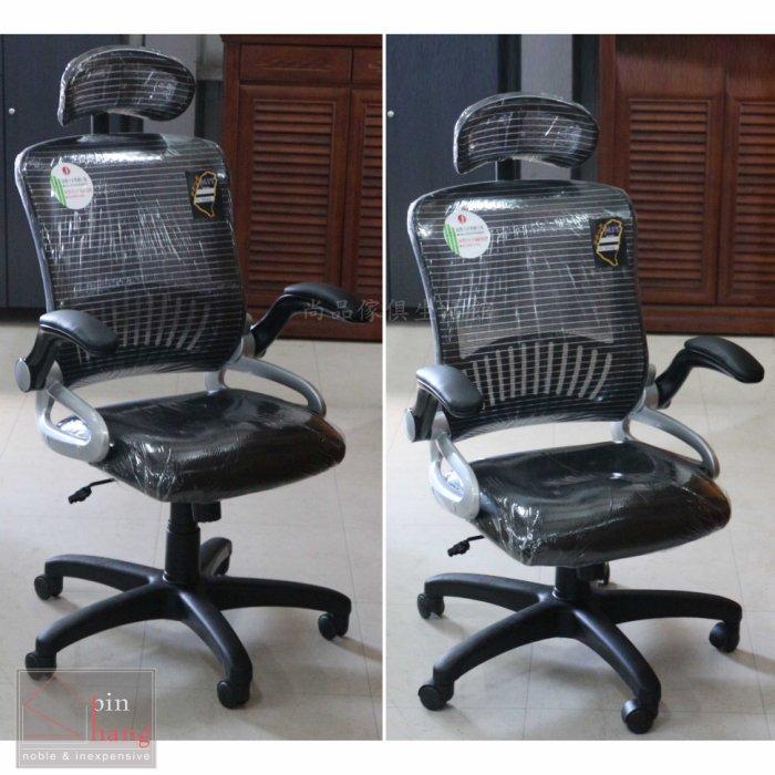 【尚品傢俱】124-09 K1黑色網布可昇降辦公椅/書桌椅/電腦椅/賽車椅/主管椅/事務椅/工作椅/網路咖啡廳椅