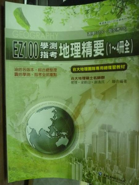【書寶二手書T2/高中參考書_QKA】EZ100學測/指考地理精要(1~4冊全)_曾理