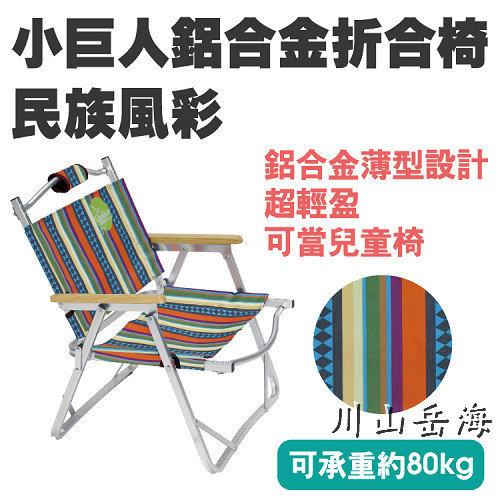[ Outdoorbase ] 小巨人超薄摺疊椅-民族風彩/折疊椅/烤肉椅/戶外椅/休閒椅/兒童椅/鋁合金椅/超輕椅/ 25124