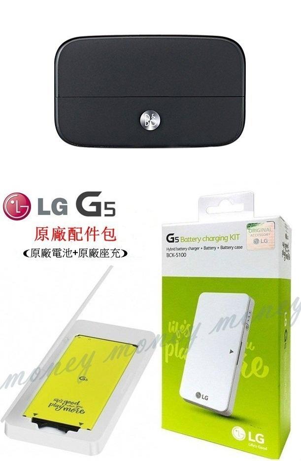 原廠 LG HI-FI喇叭模組+G5原電組(原廠電池+原廠座充)/LG G5專用/高音質喇叭/藍芽喇叭【馬尼行動通訊】