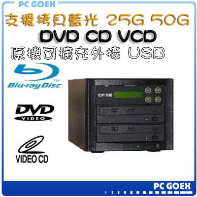 ☆軒揚pcgoex☆ 宏積COPYKING 1對1 藍光光碟 拷貝機 對拷機 CKC-BD1-P