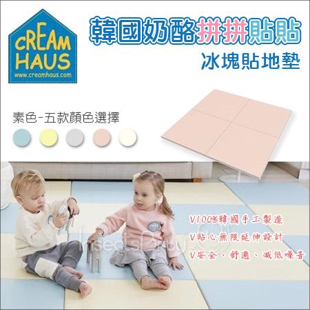 +蟲寶寶+ 【韓國Cream Haus】韓國明星熱愛款 奶酪拼拼貼貼地墊/冰塊貼地墊(130x130)-素色《預》
