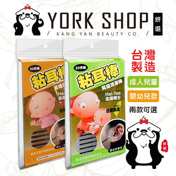 【姍伶】台灣製造 黏式挖耳棒 粘耳棒 黏性挖耳垢棒 耳道清潔棒(20入) (成人、兒童/嬰幼兒細軸)