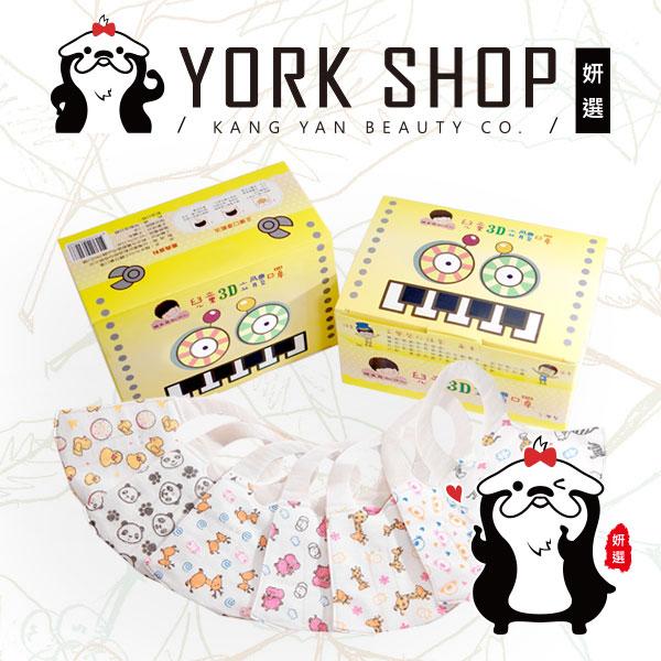 【姍伶】台灣製造 兒童3D立體口罩 (50入/盒裝)「熊貓/小鴨/長頸鹿/麋鹿/大象/小熊/斑馬」