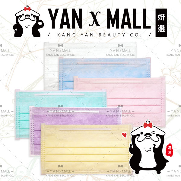 【姍伶】台灣製造 時尚素面可拋棄式三層防塵口罩 六色供選  (50片/包)