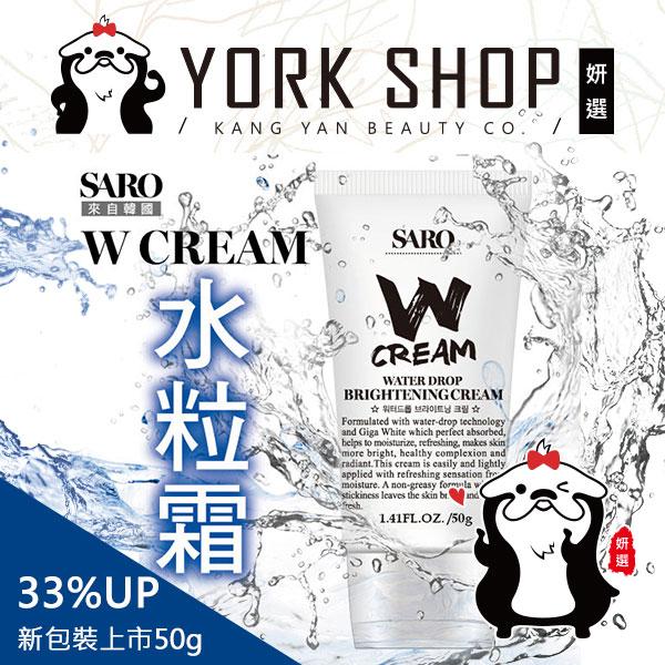【姍伶】正韓最夯 SARO W CREAM 水粒霜 (40g/條)