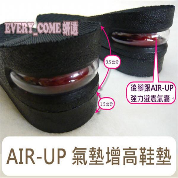 【姍伶】原廠公司貨Air up兩層5公分氣墊增高鞋墊隱形增高墊-男款/女款