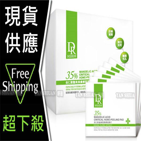 【姍伶】DR.H謝明浚Dr.Hsieh 第三代35%杏仁酸煥膚棉片(6片/盒) + 25%杏仁酸3ml