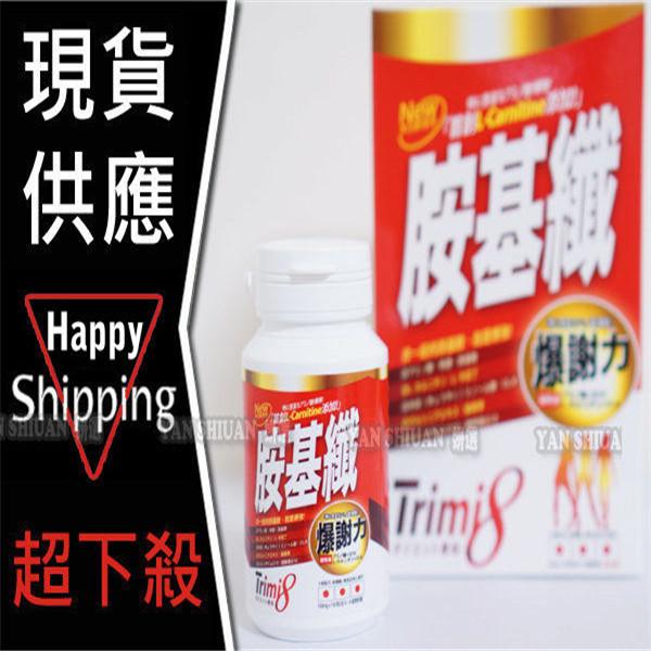 【姍伶】Trimi8 胺基纖 150粒/瓶