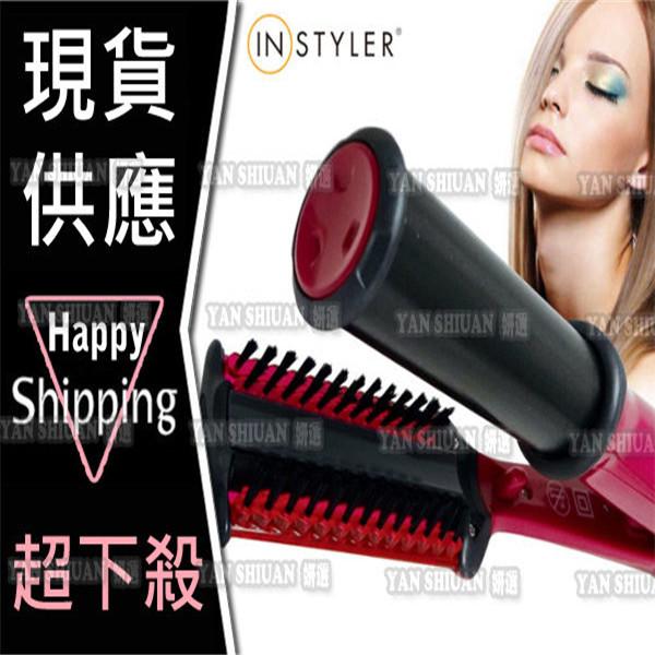 【姍伶】Instyler 第二代世界專利負離子兩用速效電動捲髮器【附 梳子+防燙夾+收納袋+說明書】
