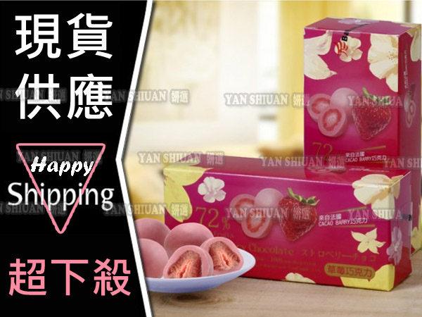 草莓巧克力球48g-粉巧克力 上班族辦公室團購 不必再飛日本