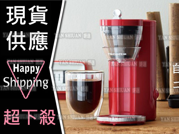 【姍伶】recolte日本麗克特 Solo Kaffe 單杯咖啡機+雙層玻璃杯(多色)(台灣公司貨 一年保固)美式咖啡