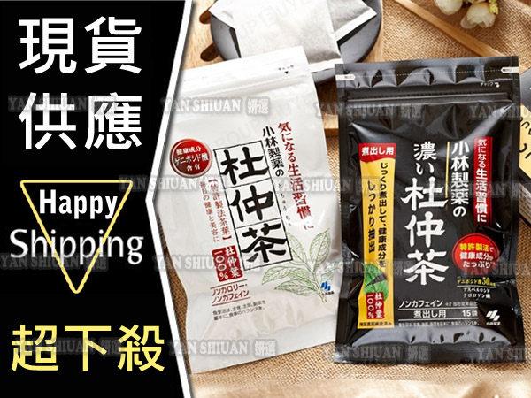 【姍伶】日本 原廠正貨 小林製藥 濃杜仲茶(15入/袋裝)/杜仲茶(30入/盒裝)