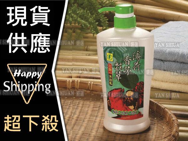 【姍伶】美栗人生 三合一沐浴乳(抹草、香茅、薄荷精油)750ml + 贈品