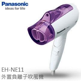 Panasonic 國際牌 EH-NE11 吹風機 負離子 速乾 2段風量 紫 公司貨 ★全館免運
