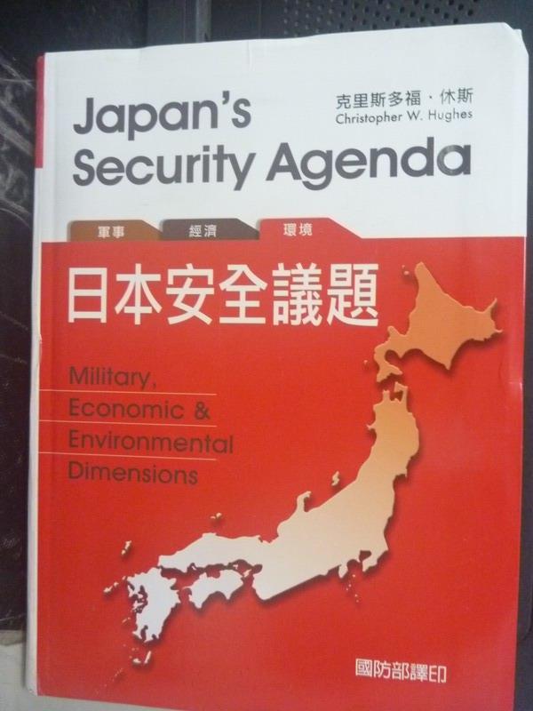 【書寶二手書T1/軍事_GOK】日本安全議題_克里斯多福.休斯