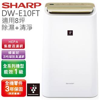 【現貨供應】SHARP 夏普 DW-E10FT 10L 除濕機 自動除菌離子 清淨+除濕 兩用機 免運 0利率 公司貨