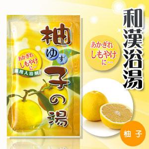 SUNPALKO 入浴劑 和漢浴湯-柚子 25g ☆真愛香水★ 另有柚子/糖辛子/開運祈福款