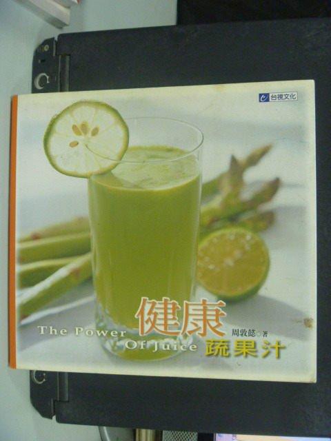 【書寶二手書T4/餐飲_JHU】健康蔬果汁_周敦懿