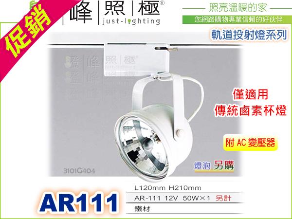 【軌道投射燈】AR111.圓頭型軌道燈 附AC變壓器 鐵材烤漆 白色 促銷中 #404【燈峰照極】