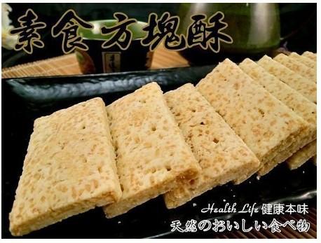 素食方塊酥 270g [TW00310]千御國際