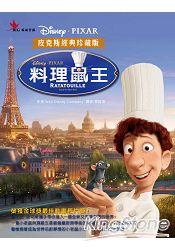 皮克斯經典珍藏版:料理鼠王