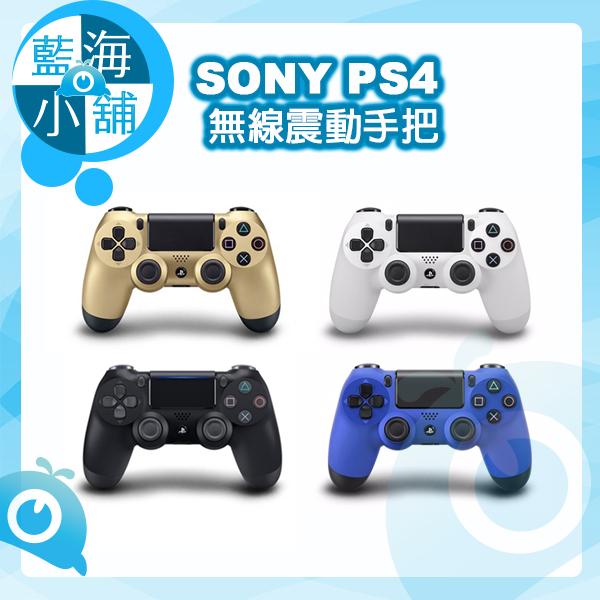 SONY PlayStation 4 遊戲手把 PS4 DUALSHOCK4無線控制器