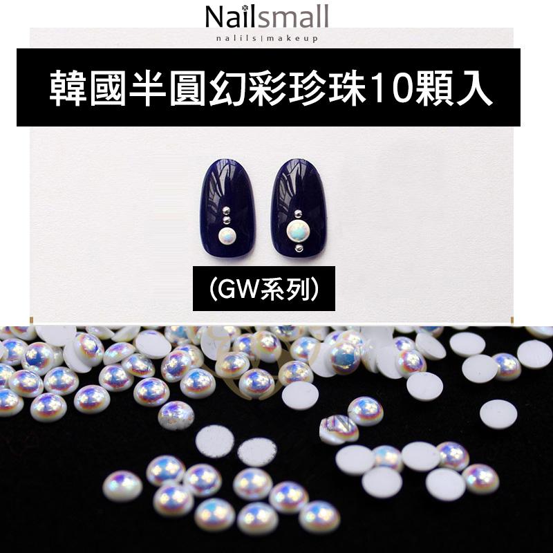 韓國半圓幻彩珍珠10顆入(GW系列) 美甲飾品